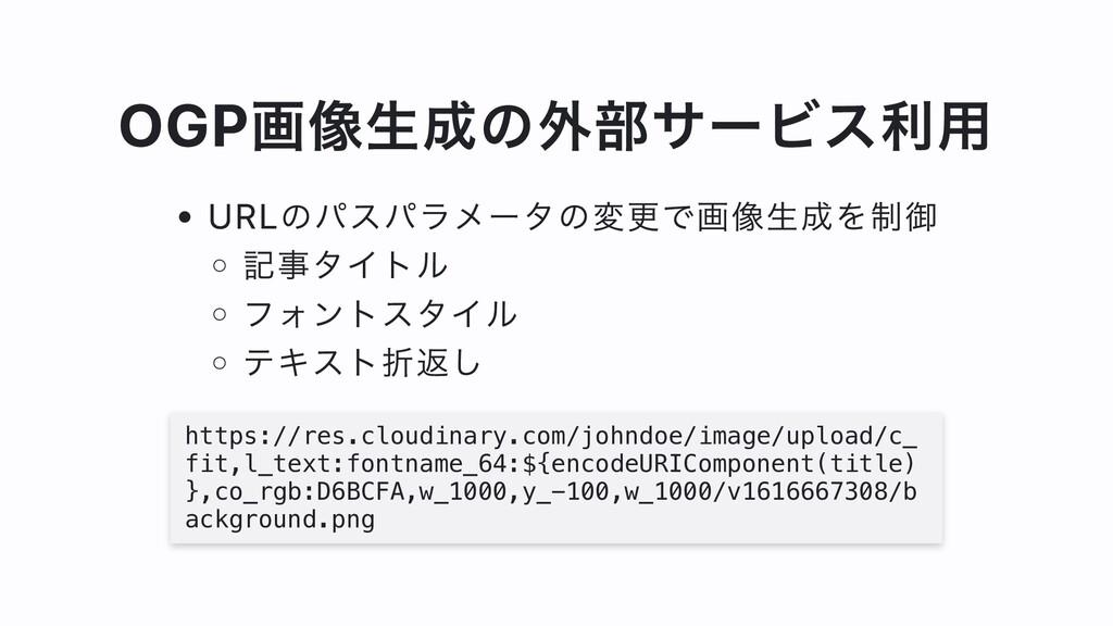 OGP画像⽣成の外部サービス利⽤ URLのパスパラメータの変更で画像⽣成を制御 記事タイトル ...