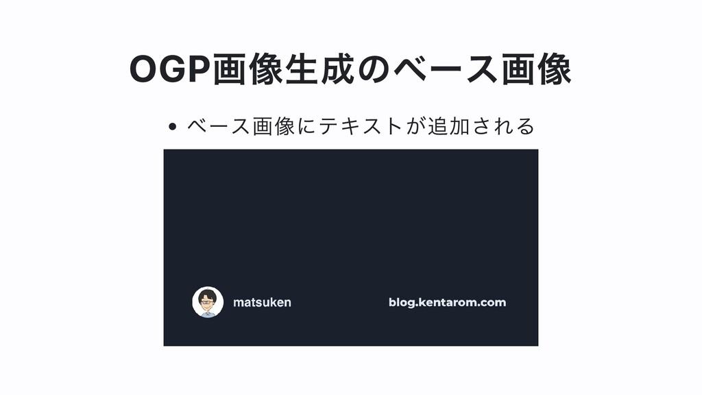OGP画像⽣成のベース画像 ベース画像にテキストが追加される