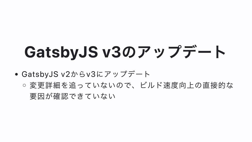 GatsbyJS v3のアップデート GatsbyJS v2からv3にアップデート 変更詳細を...