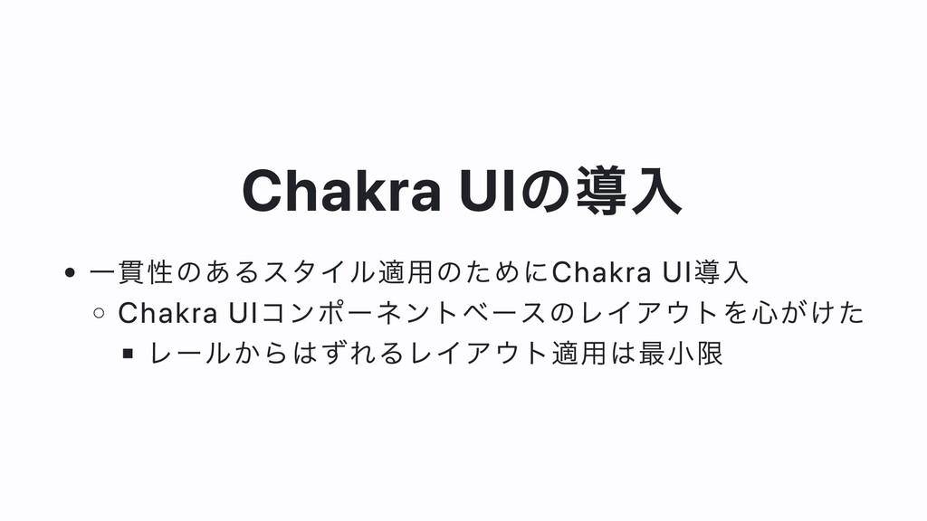Chakra UIの導⼊ ⼀貫性のあるスタイル適⽤のためにChakra UI導⼊ Chakra...