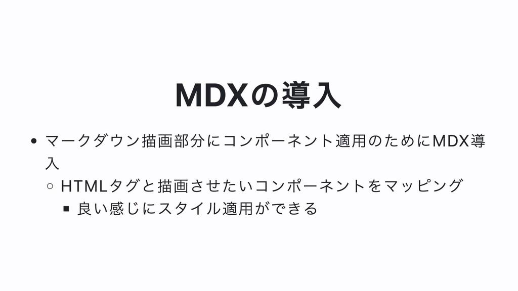 MDXの導⼊ マークダウン描画部分にコンポーネント適⽤のためにMDX導 ⼊ HTMLタグと描画...