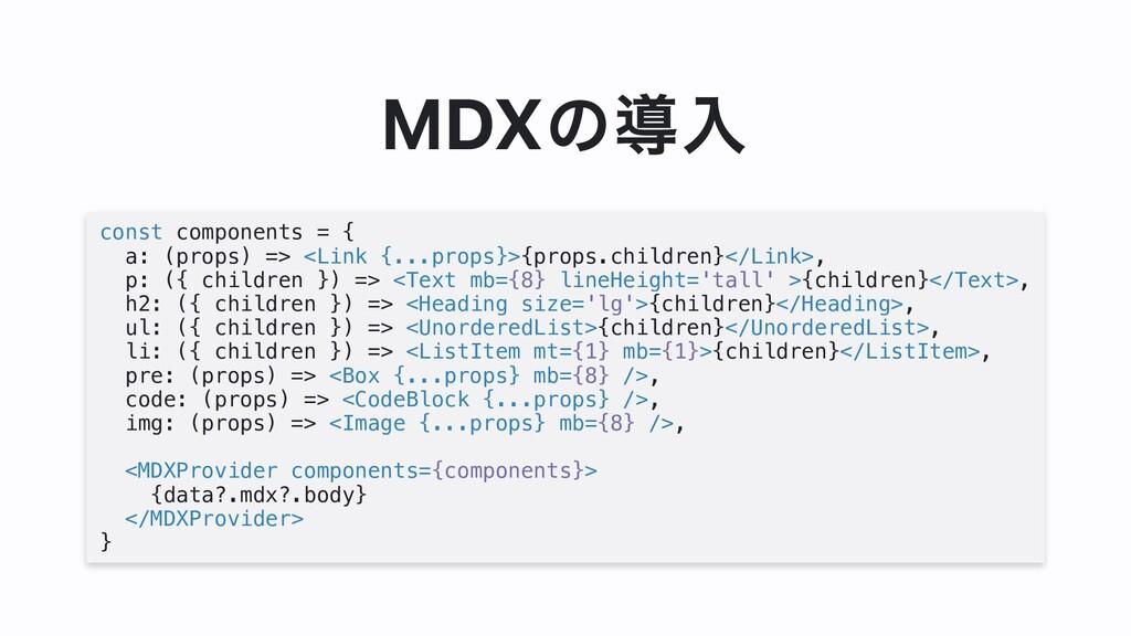MDXの導⼊ const components = { a: (props) => <Link...