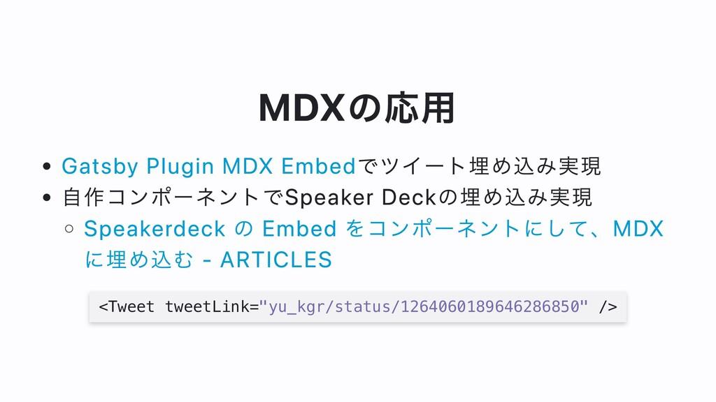 MDXの応⽤ Gatsby Plugin MDX Embedでツイート埋め込み実現 ⾃作コンポ...