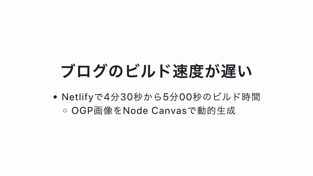 ブログのビルド速度が遅い Netlifyで4分30秒から5分00秒のビルド時間 OGP画像をN...