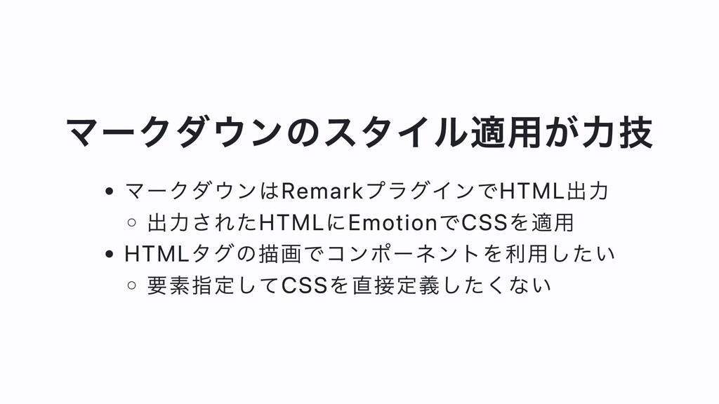マークダウンのスタイル適⽤が⼒技 マークダウンはRemarkプラグインでHTML出⼒ 出⼒され...
