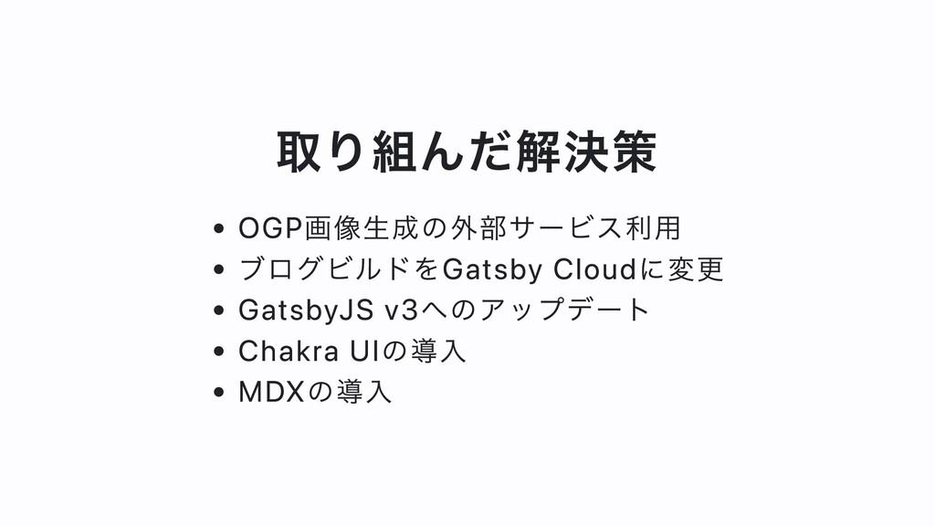 取り組んだ解決策 OGP画像⽣成の外部サービス利⽤ ブログビルドをGatsby Cloudに変...