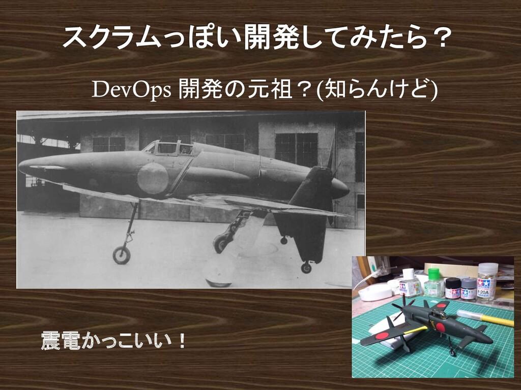 DevOps 開発の元祖?(知らんけど) 震電かっこいい!