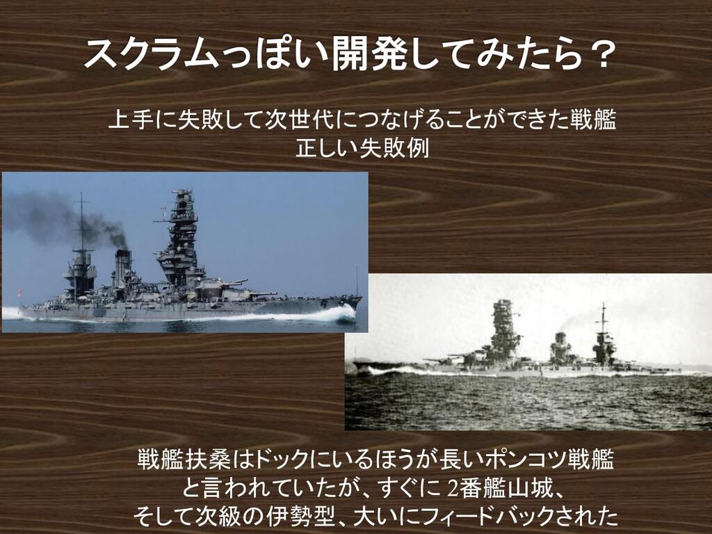 戦艦扶桑はドックにいるほうが長いポンコツ戦艦 と言われていたが、すぐに 2番艦山城、 そして次...