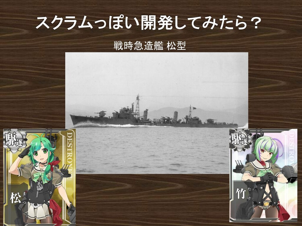 戦時急造艦 松型