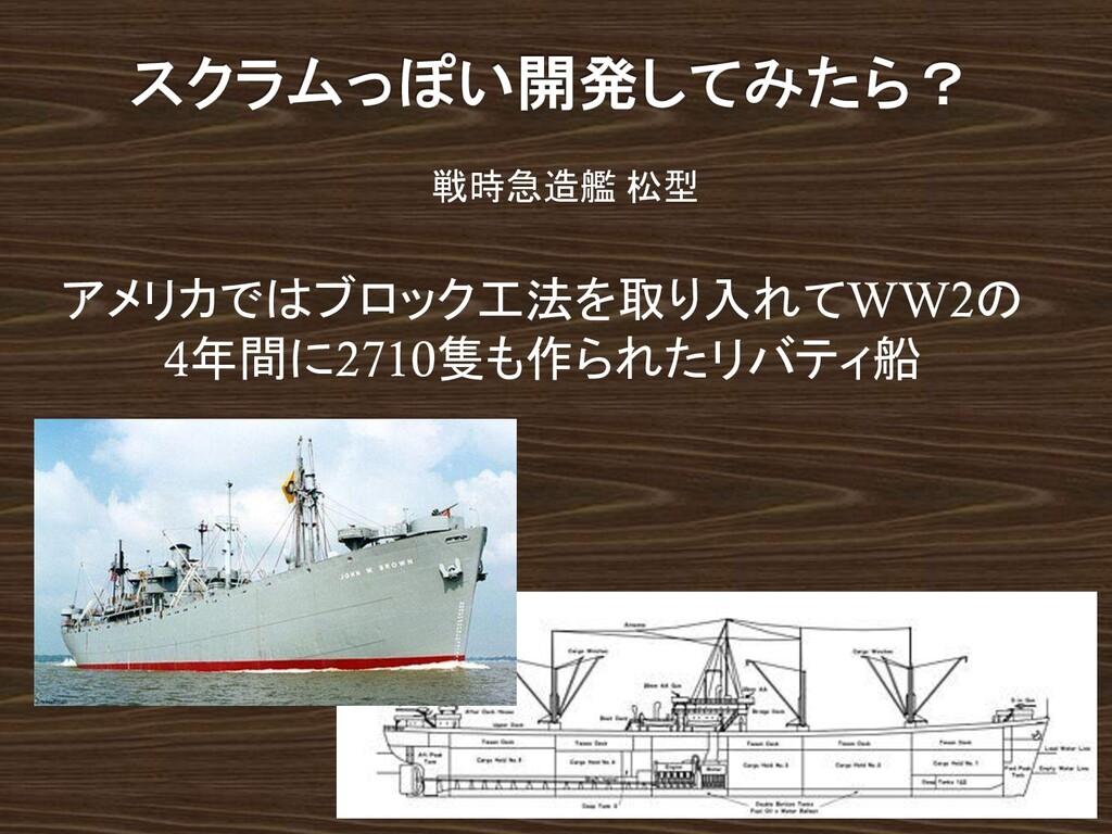 戦時急造艦 松型 アメリカではブロック工法を取り入れてWW2の 4年間に2710隻も作られたリ...