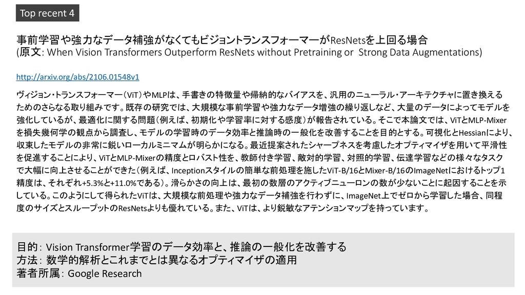事前学習や強力なデータ補強がなくてもビジョントランスフォーマーがResNetsを上回る場合 (...