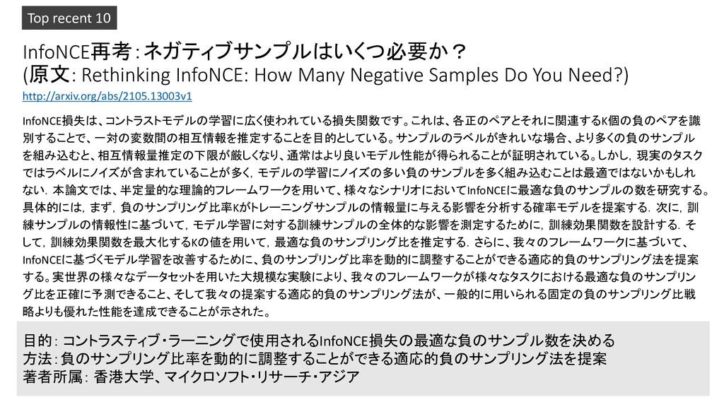 InfoNCE再考:ネガティブサンプルはいくつ必要か? (原文: Rethinking Inf...