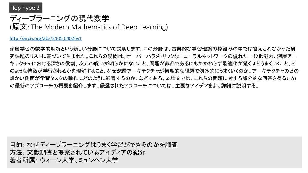ディープラーニングの現代数学 (原文: The Modern Mathematics of D...