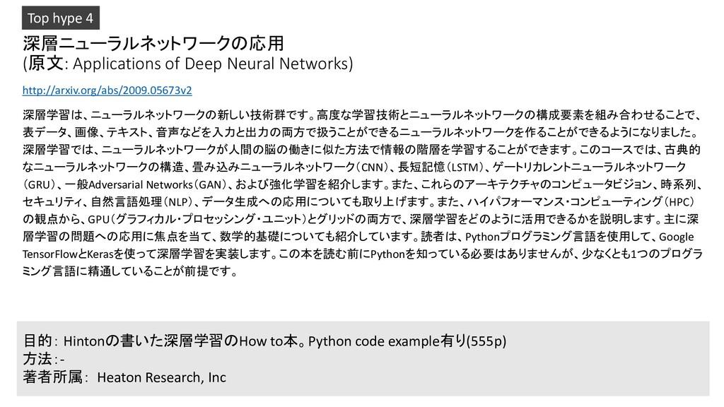 深層ニューラルネットワークの応用 (原文: Applications of Deep Neur...