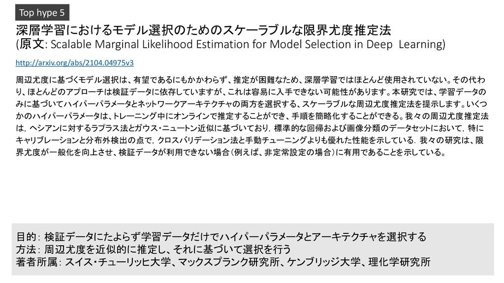 深層学習におけるモデル選択のためのスケーラブルな限界尤度推定法 (原文: Scalable M...