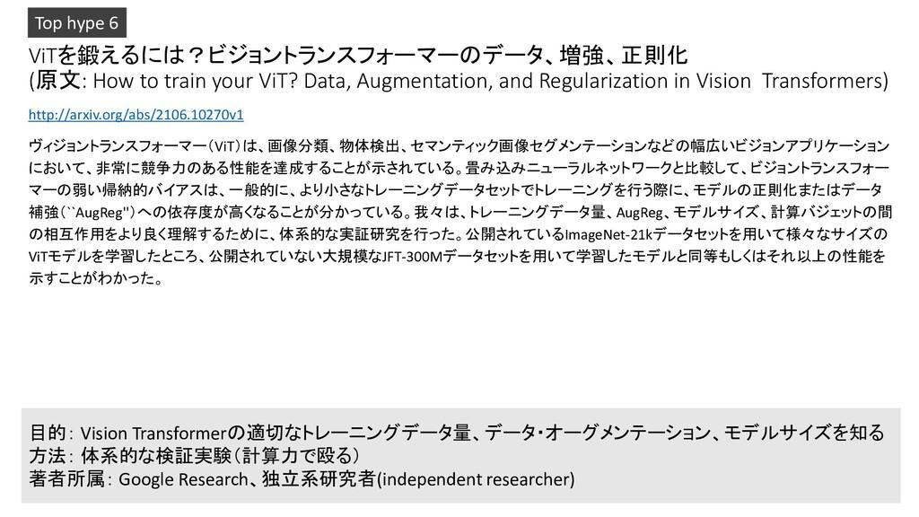 ViTを鍛えるには?ビジョントランスフォーマーのデータ、増強、正則化 (原文: How to ...