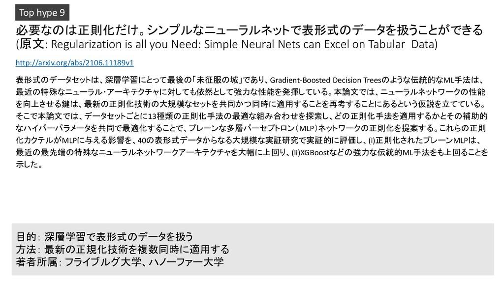 必要なのは正則化だけ。シンプルなニューラルネットで表形式のデータを扱うことができる (原文: ...