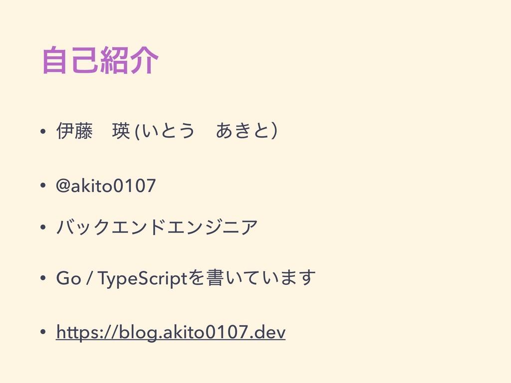 ࣗݾհ • ҏ౻ɹӯ (͍ͱ͏ɹ͖͋ͱʣ • @akito0107 • όοΫΤϯυΤϯδχ...