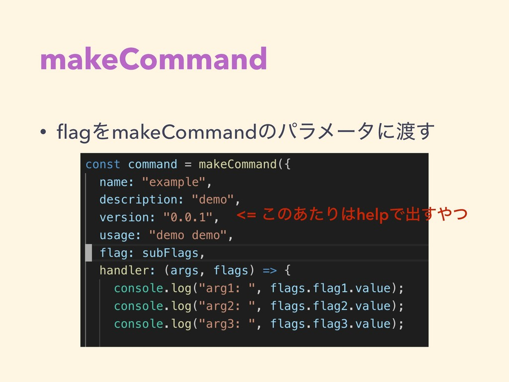 makeCommand • flagΛmakeCommandͷύϥϝʔλʹ͢ <= ͜ͷ͋ͨΓ...