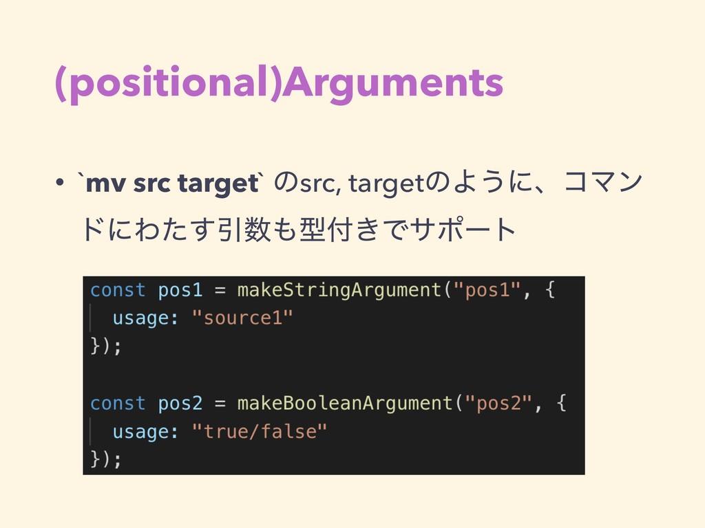 (positional)Arguments • `mv src target` ͷsrc, t...