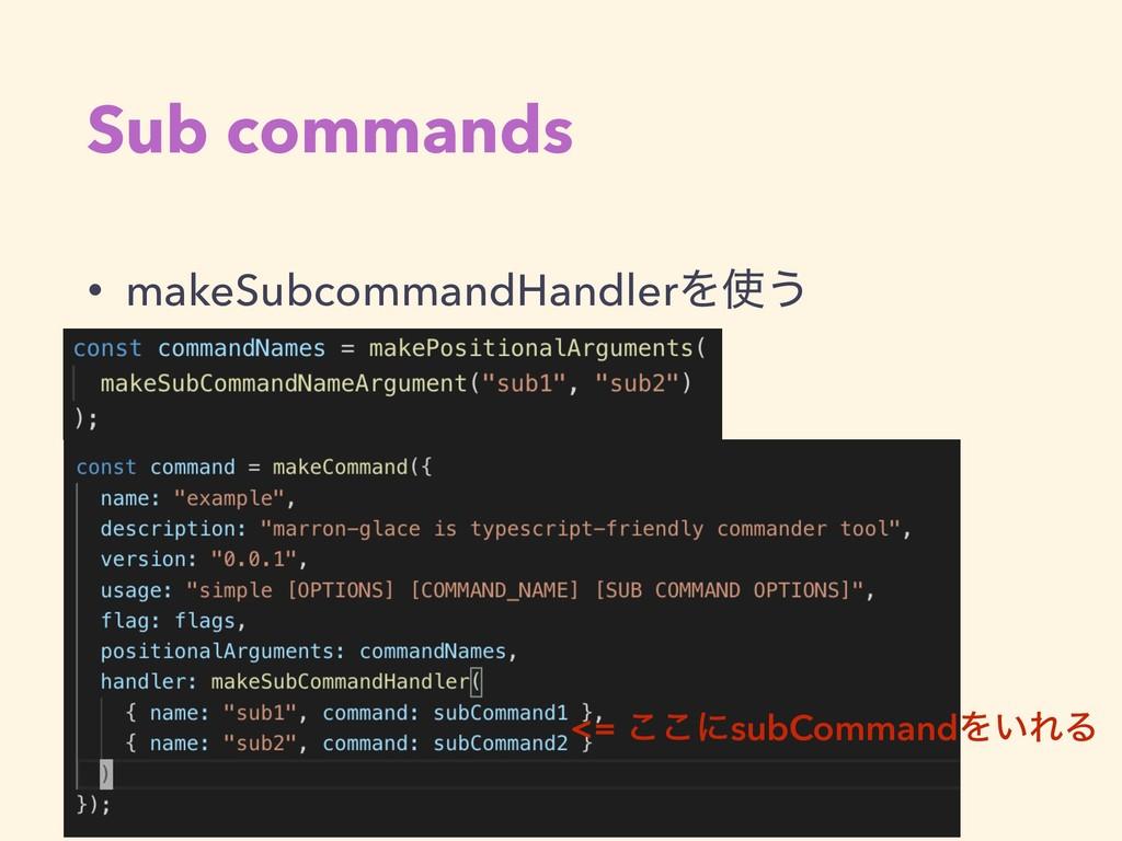 Sub commands • makeSubcommandHandlerΛ͏ <= ͜͜ʹs...