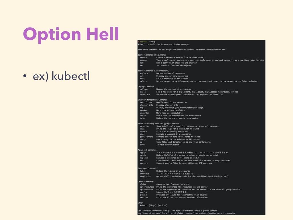 Option Hell • ex) kubectl