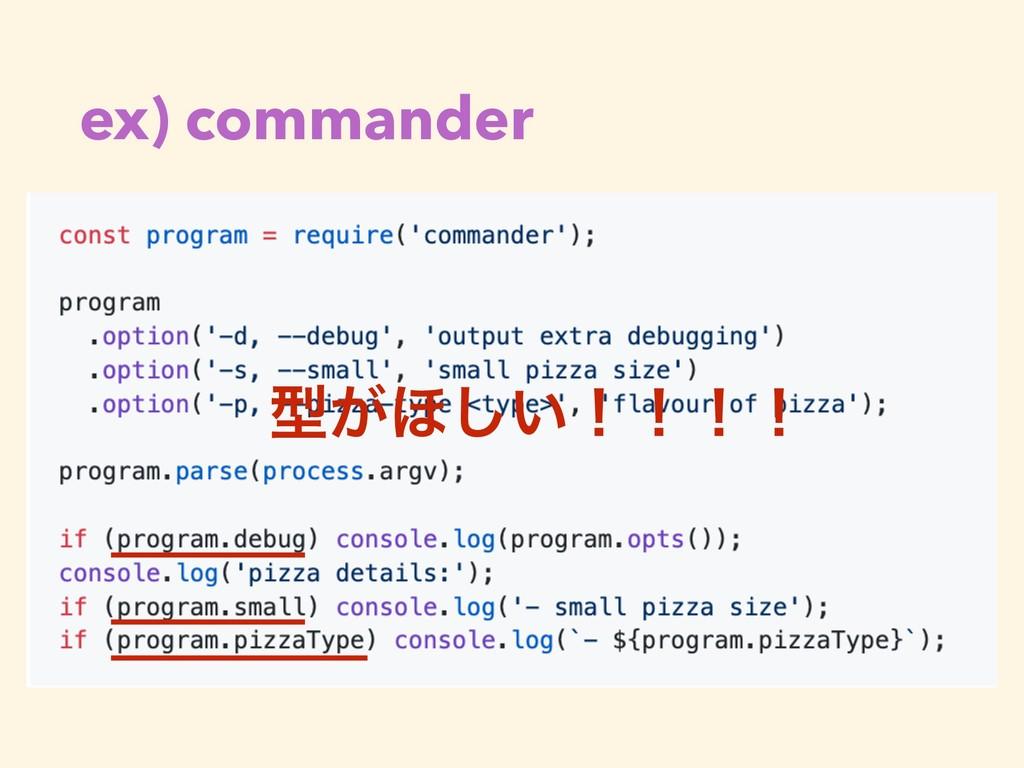ex) commander ܕ͕΄͍͠ʂʂʂʂ