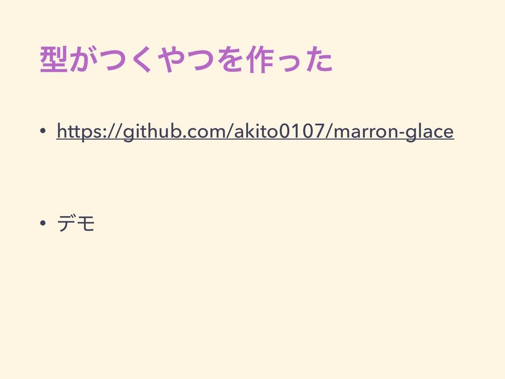 ܕ͕ͭͭ͘Λ࡞ͬͨ • https://github.com/akito0107/marro...