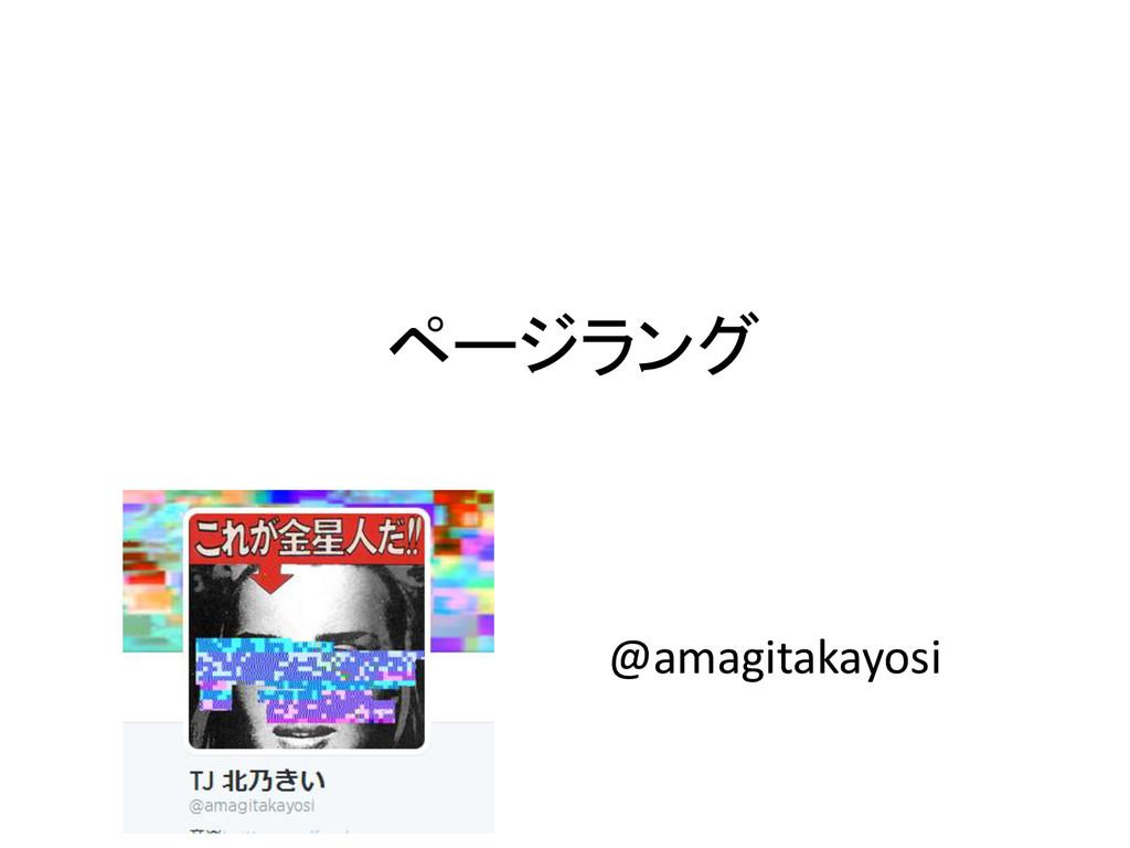 ページラング @amagitakayosi