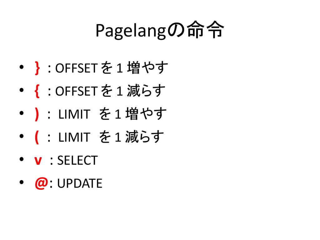 Pagelangの命令 • } : OFFSET を 1 増やす • { : OFFSET を...
