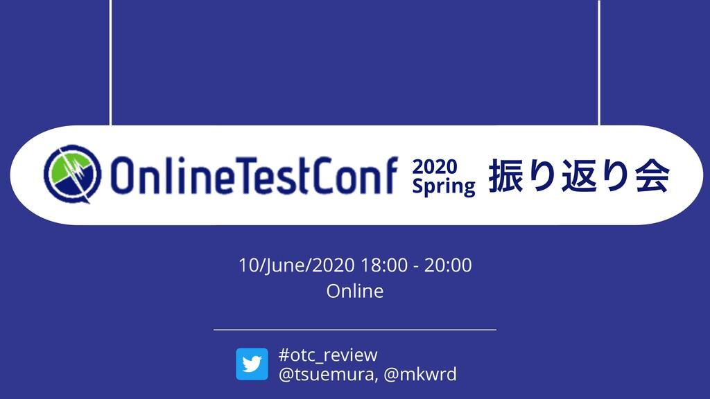 2020 Spring ৼΓฦΓձ 10/June/2020 18:00 - 20:00 On...