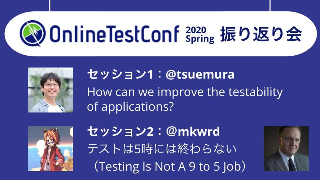 2020 Spring ৼΓฦΓձ ηογϣϯ1ɿ@tsuemura How can we i...