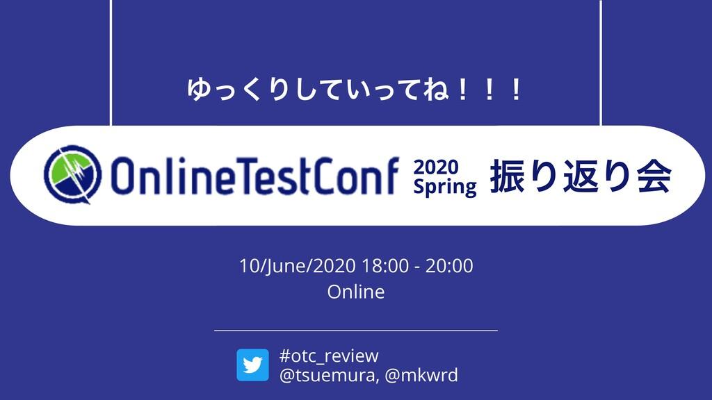 2020 Spring ৼΓฦΓձ Ώͬ͘Γ͍ͯͬͯ͠Ͷʂʂʂ 10/June/2020 18...