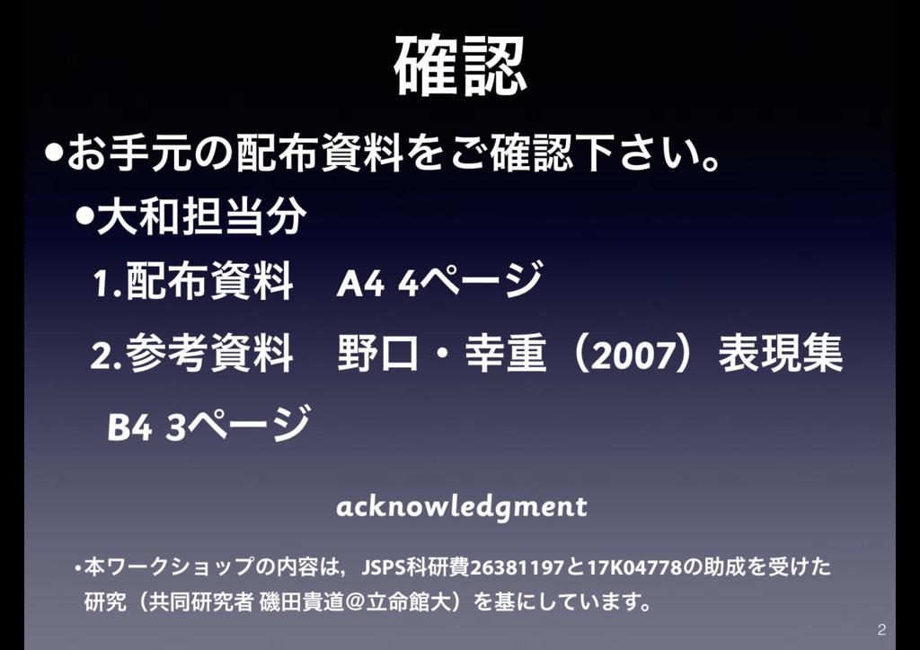 ֬ 2 acknowledgment •ຊϫʔΫγϣοϓͷ༰ɼJSPSՊݚඅ263811...