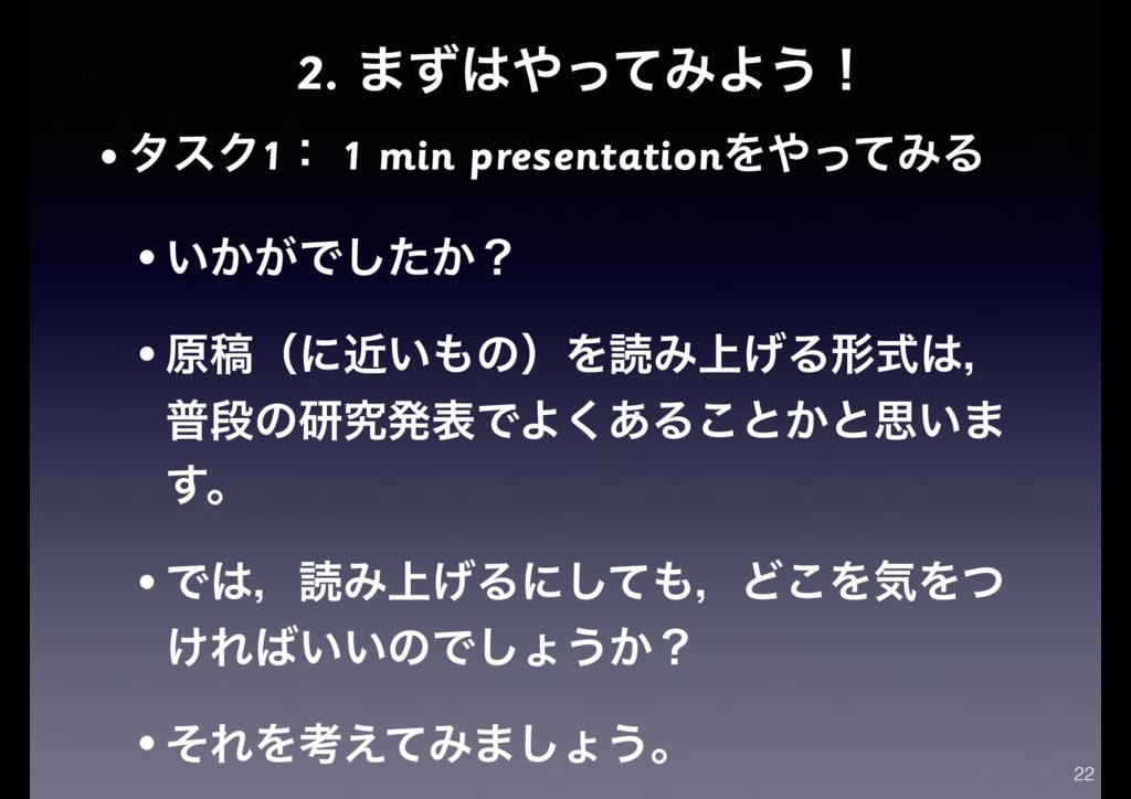 2. ·ͣͬͯΈΑ͏ʂ • λεΫ1ɿ 1 min presentationΛͬͯΈΔ ...