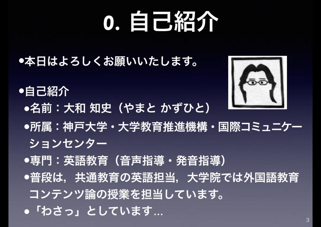 0. ࣗݾհ 3 •ຊΑΖ͓͘͠ئ͍͍ͨ͠·͢ɻ •ࣗݾհ •໊લɿେ ʢ·ͱ...