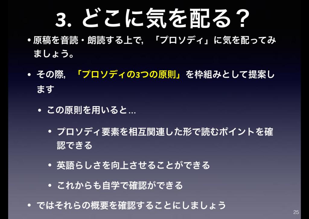 3. Ͳ͜ʹؾΛΔʁ • ݪߘΛԻಡɾ࿕ಡ͢Δ্ͰɼʮϓϩισΟʯʹؾΛͬͯΈ ·͠ΐ͏ɻ...