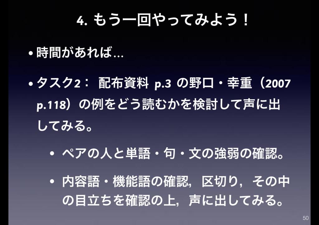 4. ͏ҰճͬͯΈΑ͏ʂ • ͕ؒ͋Ε… • λεΫ2ɿ ྉ p.3 ͷޱɾ...