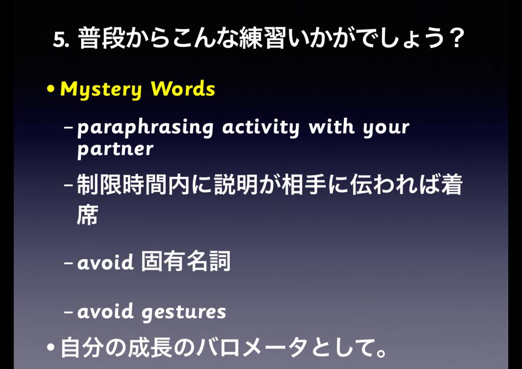 5. ීஈ͔Β͜Μͳ࿅श͍͔͕Ͱ͠ΐ͏ʁ • Mystery Words – paraphra...