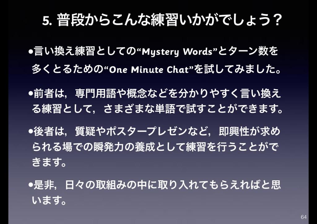 """5. ීஈ͔Β͜Μͳ࿅श͍͔͕Ͱ͠ΐ͏ʁ •ݴ͍͑࿅शͱͯ͠ͷ""""Mystery Words""""..."""