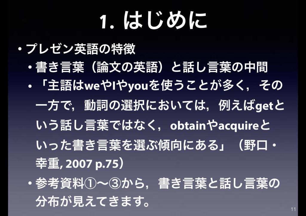 1. ͡Ίʹ 11 • ϓϨθϯӳޠͷಛ • ॻ͖ݴ༿ʢจͷӳޠʣͱ͠ݴ༿ͷதؒ • ...