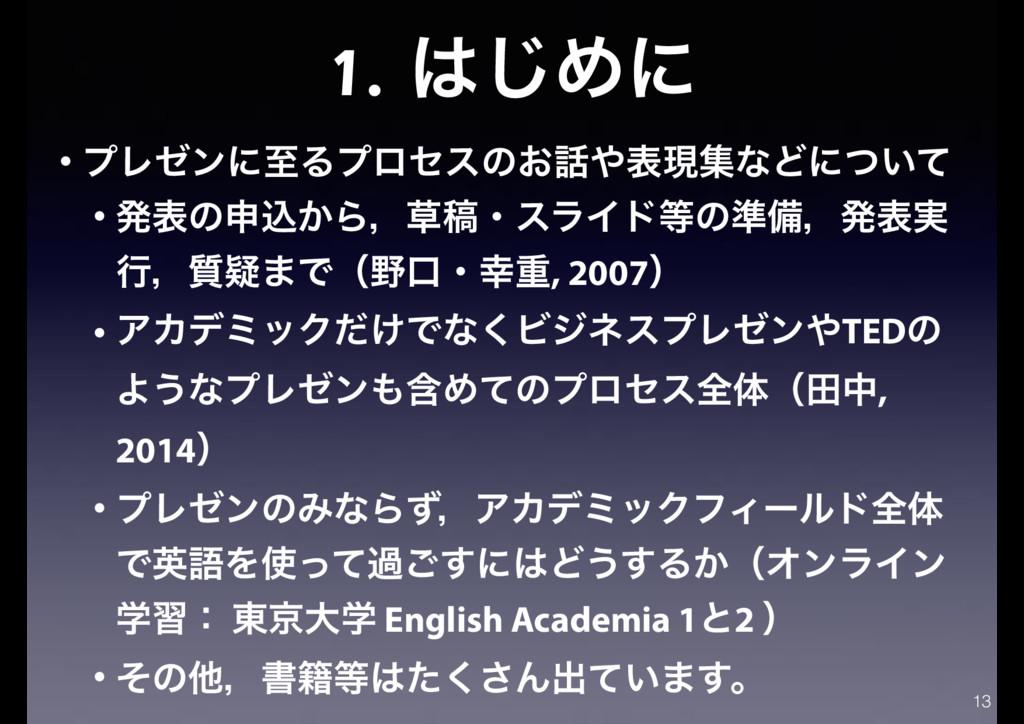 1. ͡Ίʹ 13 • ϓϨθϯʹࢸΔϓϩηεͷ͓දݱूͳͲʹ͍ͭͯ • ൃදͷਃࠐ͔Β...