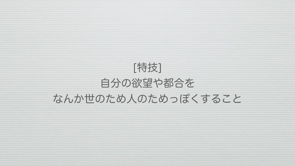 <ಛٕ> ࣗͷཉ߹Λ ͳΜ͔ੈͷͨΊਓͷͨΊͬΆ͘͢Δ͜ͱ