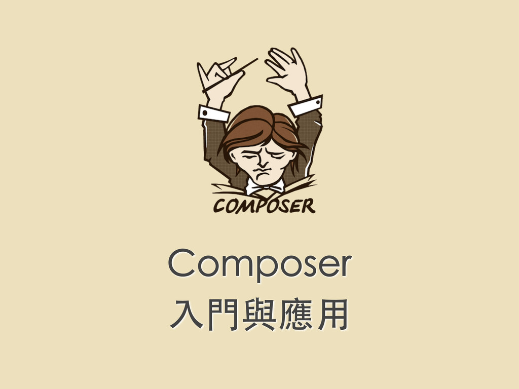 Composer ⼊入⾨門與應⽤用