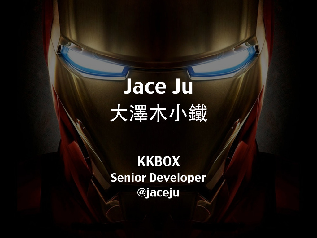 Jace Ju ⼤大澤⽉⽊木⼩小鐵 KKBOX Senior Developer @jaceju