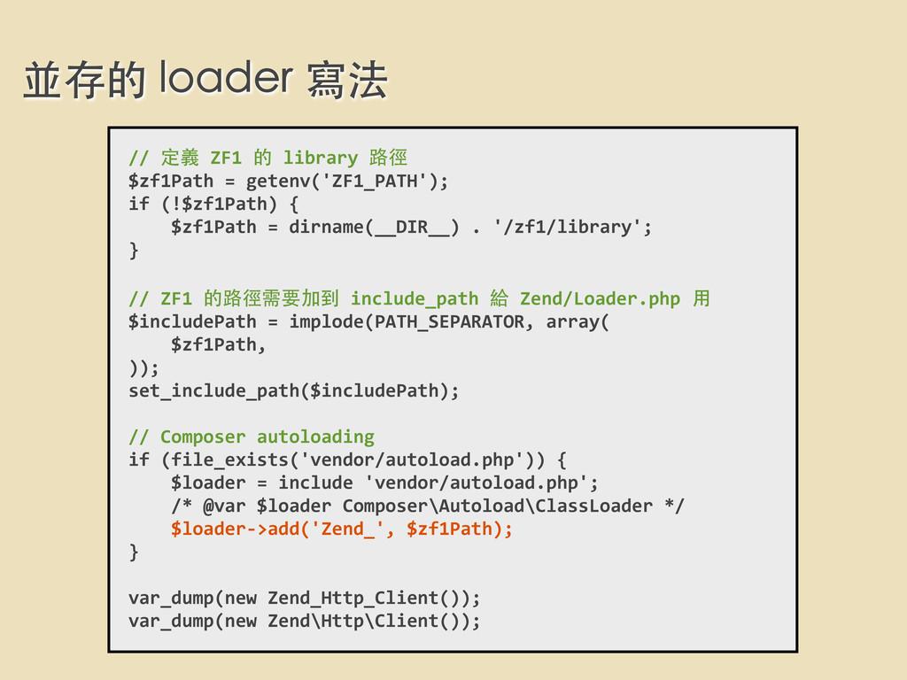 並存的 loader 寫法 // 定義 ZF1 的 library...