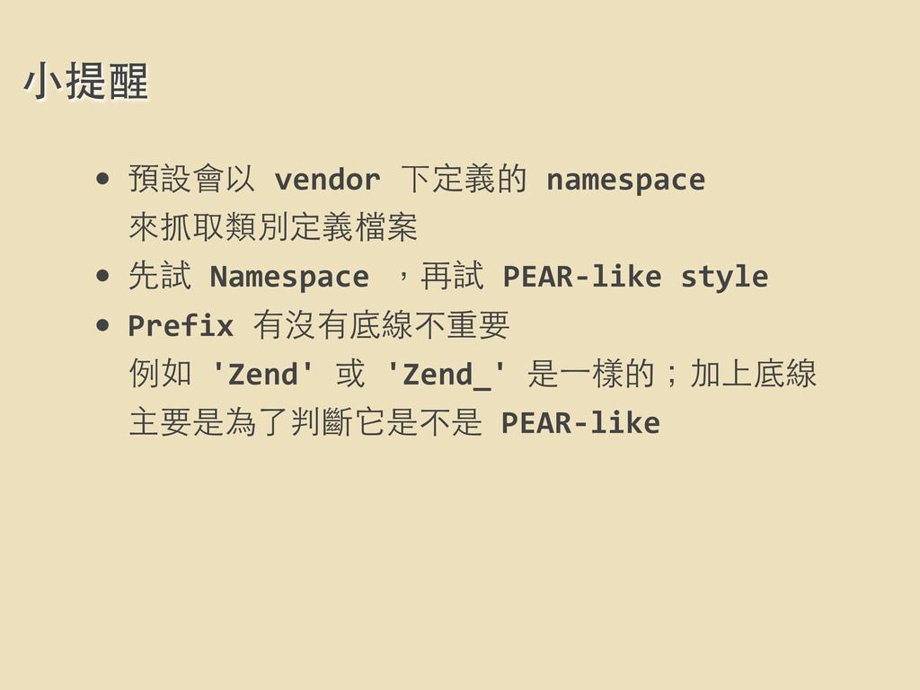 • 預設會以 vendor 下定義的 namespace  來抓取類別...