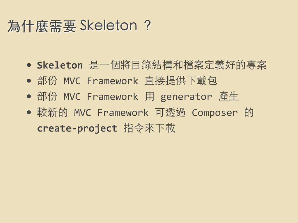 • Skeleton 是⼀一個將⺫⽬目錄結構和檔案定義好的專案 • 部份 MVC...