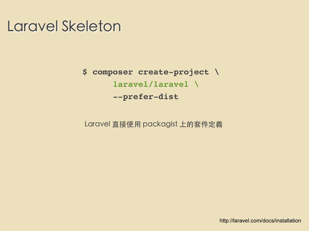 Laravel Skeleton $ composer create-project \ la...