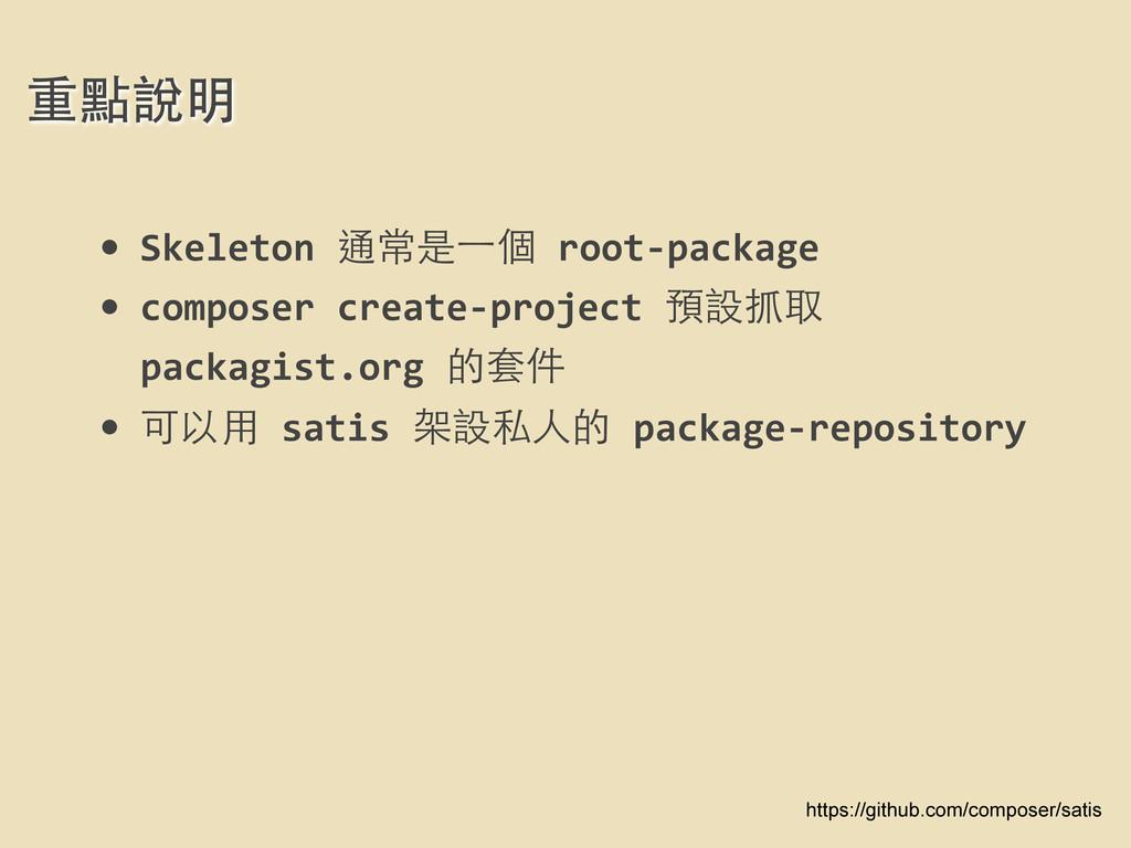 • Skeleton 通常是⼀一個 root-‐package • compos...